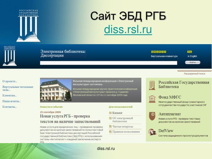 Сайт ЭБД РГБ