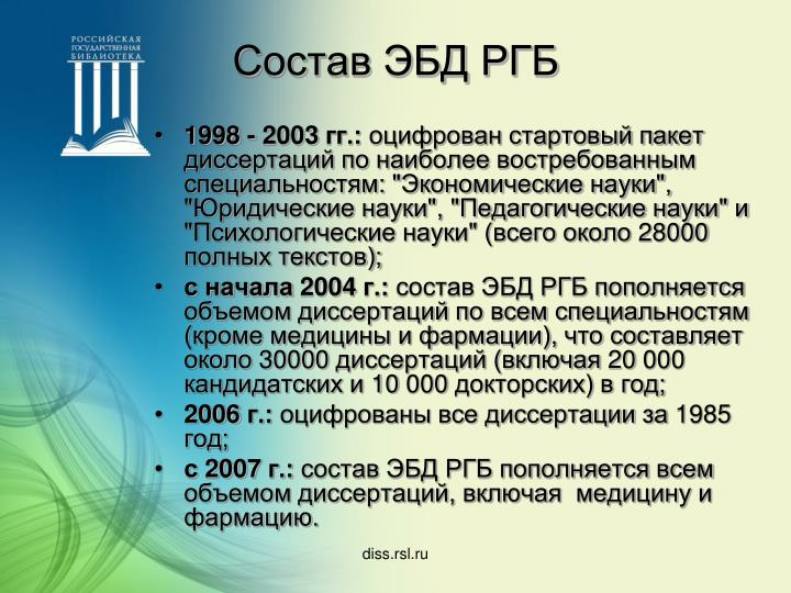 Состав ЭБД РГБ