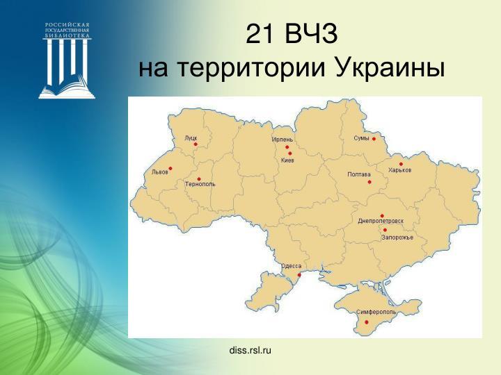 21 ВЧЗ