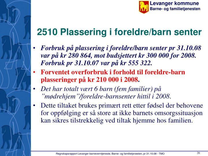 2510 Plassering i foreldre/barn senter