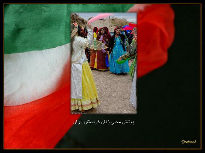 پوشش محلی زنان کردستان ایران