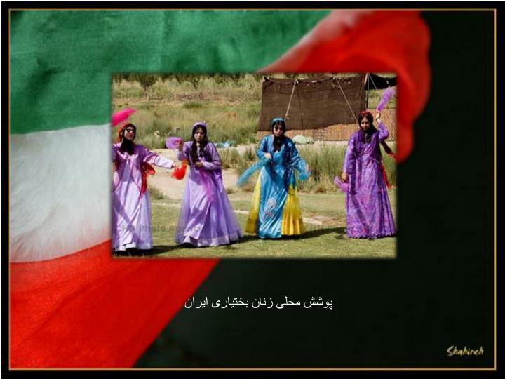 پوشش محلی زنان بختیاری ایران
