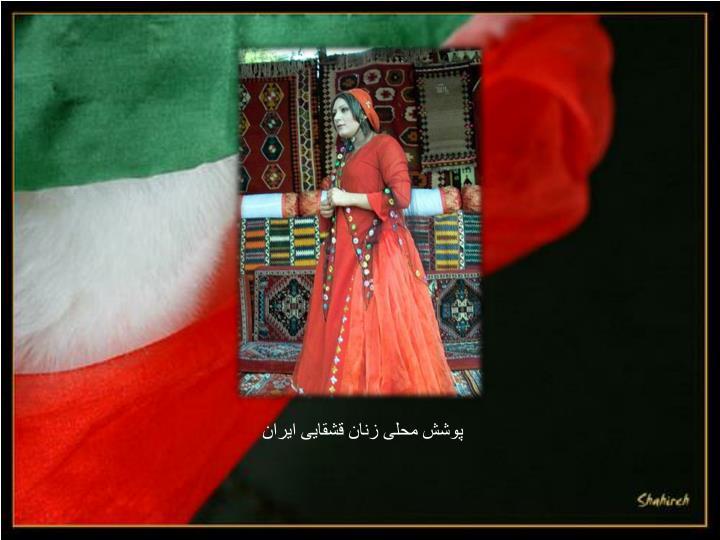 پوشش محلی زنان قشقایی ایران