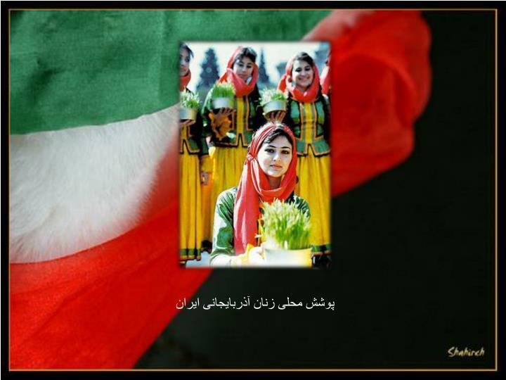 پوشش محلی زنان آذربایجانی ایران