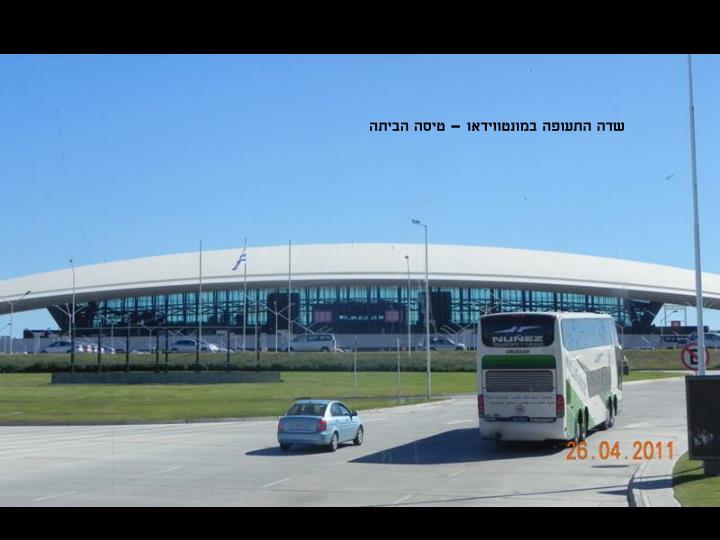 שדה התעופה במונטווידאו – טיסה הביתה