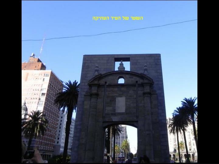 השער של העיר העתיקה