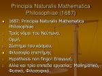 principia naturalis mathematica philosophiae 1687