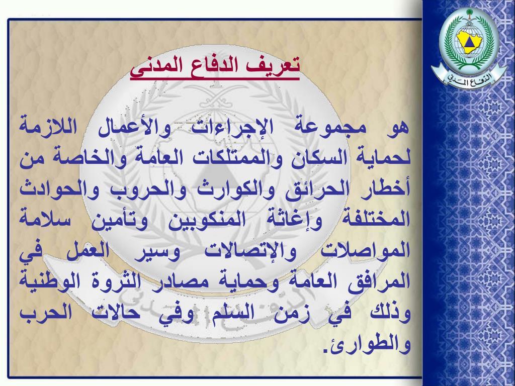 Ppt المملكة العربية السعودية وزارة الداخلية المديرية العامة للدفاع المدني Powerpoint Presentation Id 5246839