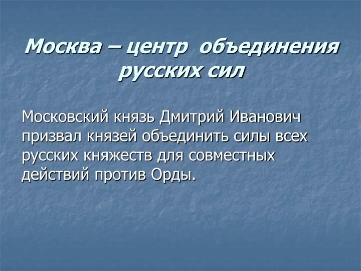 Москва – центр  объединения русских сил