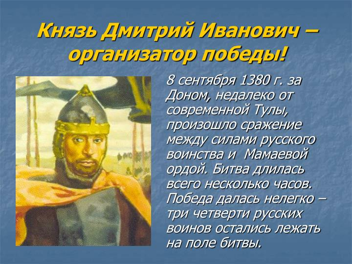 Князь Дмитрий Иванович –организатор победы!