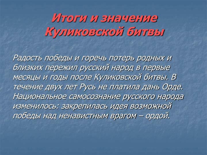 Итоги и значение Куликовской битвы