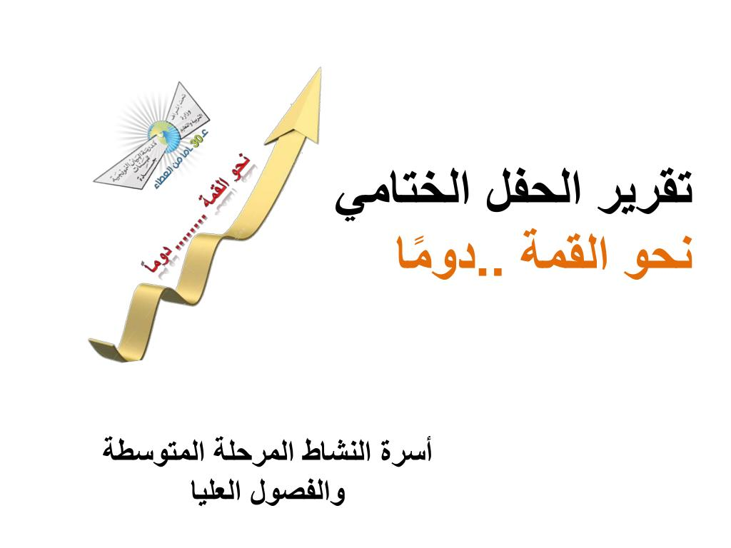 Ppt تقرير الحفل الختامي نحو القمة دوم ا Powerpoint Presentation Id 5247127