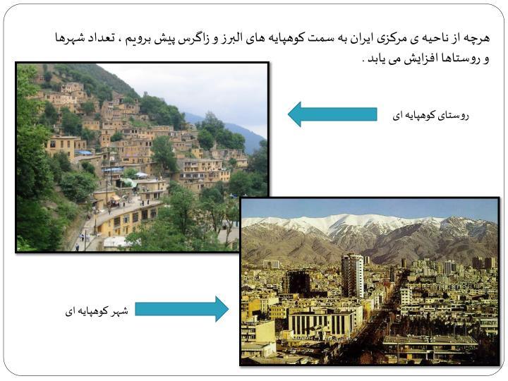 هرچه از ناحیه ی مرکزی ایران به سمت کوهپایه های البرز و زاگرس پیش برویم ، تعداد شهرها