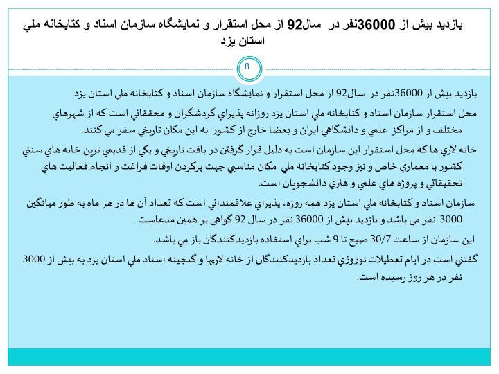 بازديد بيش از 36000نفر در  سال92 از محل استقرار و نمايشگاه سازمان اسناد و كتابخانه ملي استان يزد