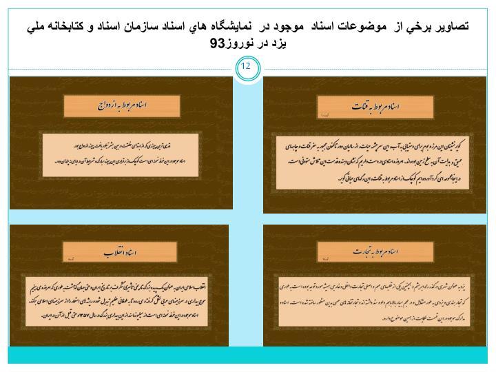 تصاوير برخي از  موضوعات اسناد  موجود در  نمايشگاه هاي اسناد سازمان اسناد و كتابخانه ملي يزد در نوروز93