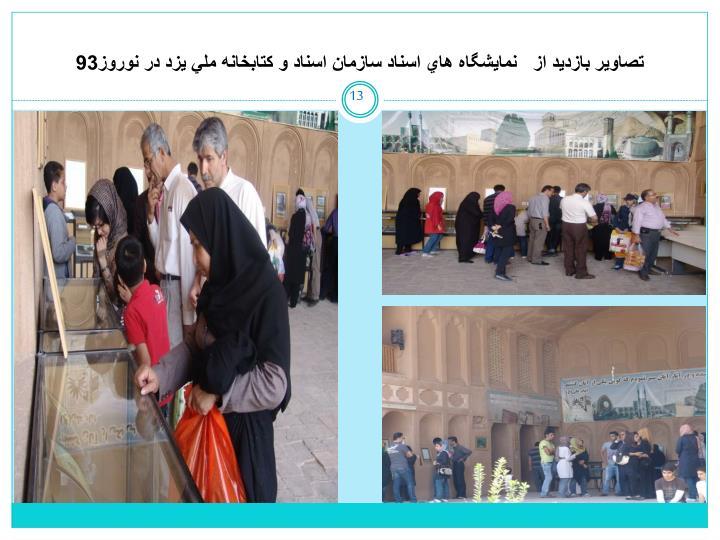 تصاوير بازديد از   نمايشگاه هاي اسناد سازمان اسناد و كتابخانه ملي يزد در نوروز93
