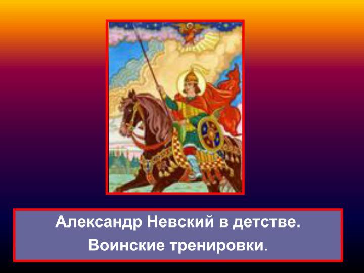 Александр Невский в детстве.