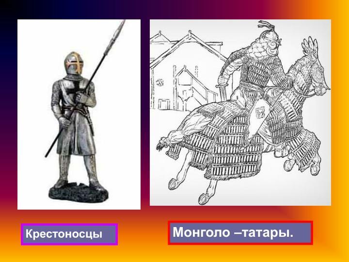 Монголо –татары.