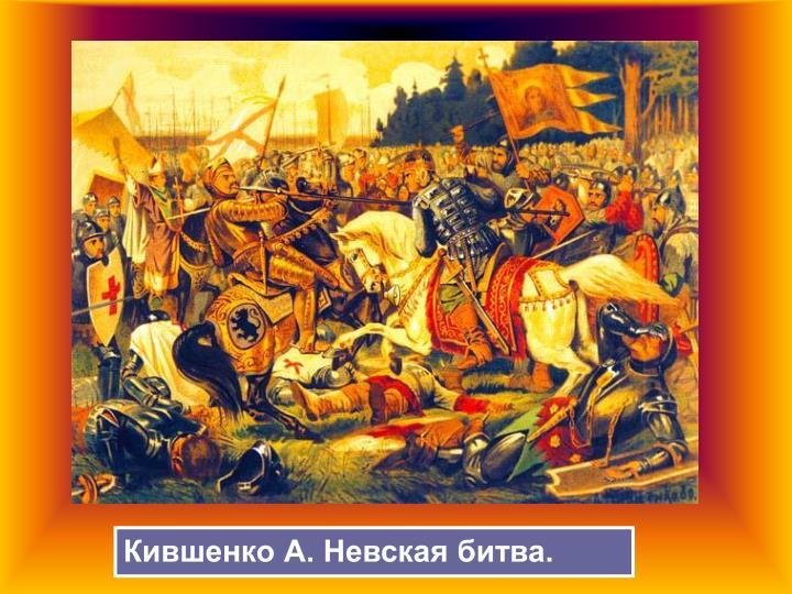 Кившенко А. Невская битва.