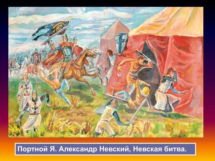Портной Я. Александр Невский, Невская битва.