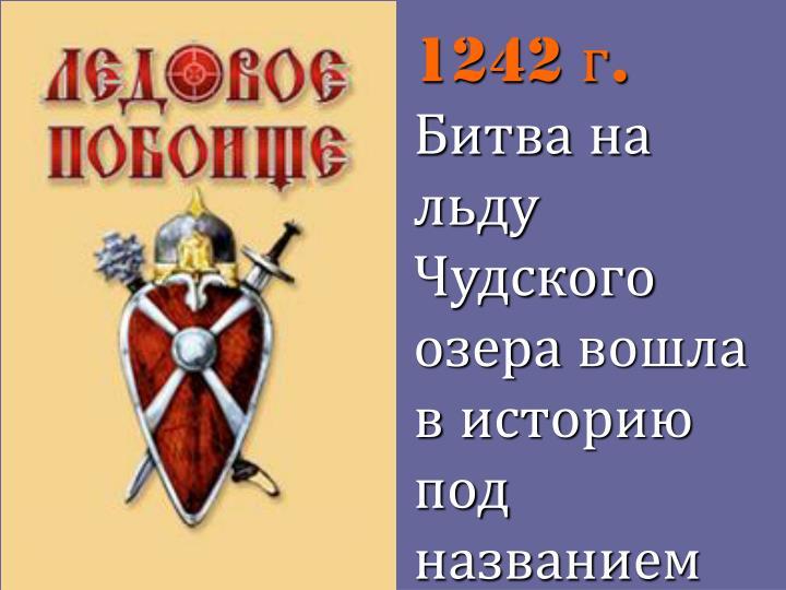 1242 г.