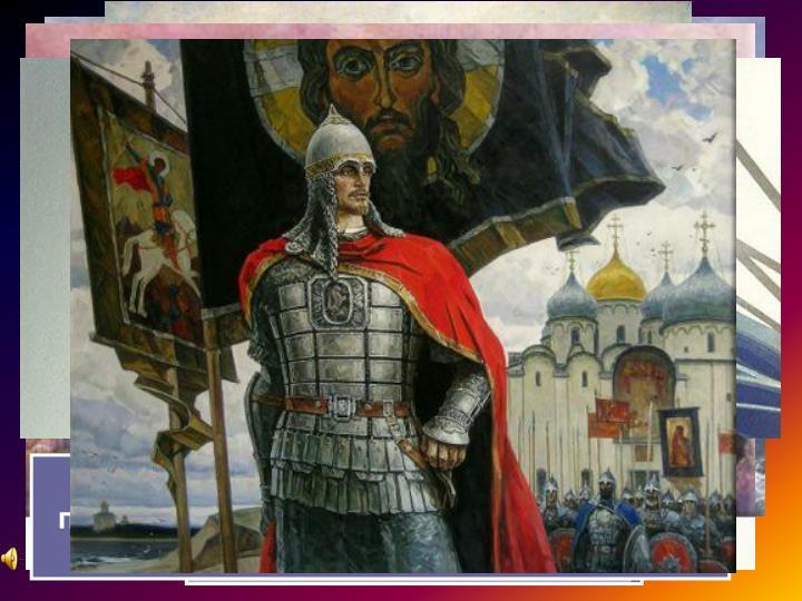 Кто с мечом к нам придет, от меча и погибнет.     На том стояла и стоять будет русская земля!