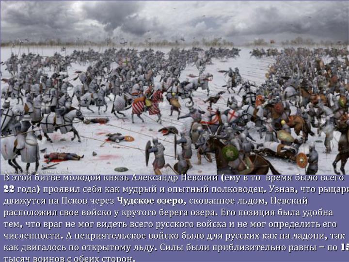 В этой битве молодой князь Александр Невский (ему в то время было всего