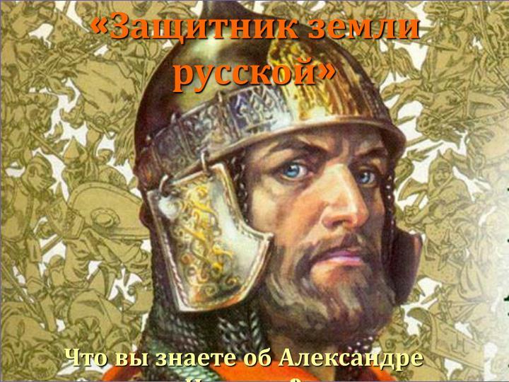 «Защитник земли русской»