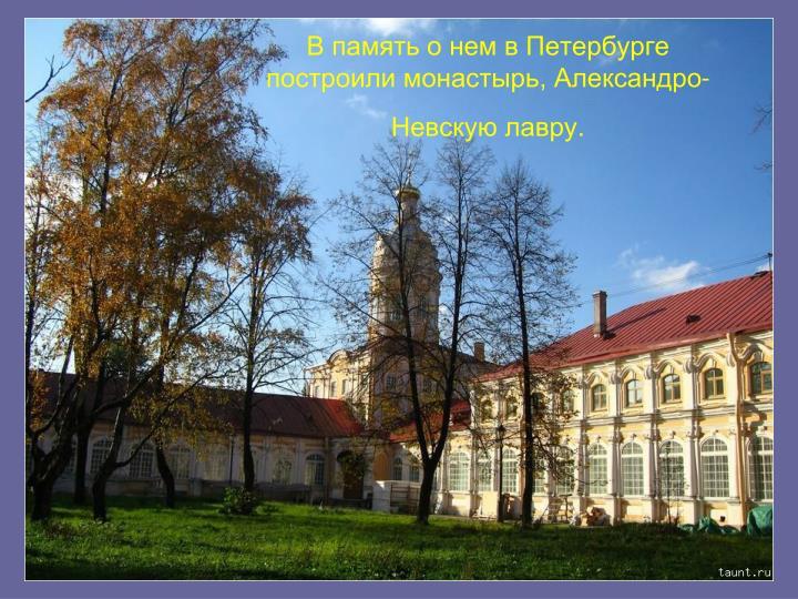 В память о нем в Петербурге построили монастырь, Александро-Невскую лавру