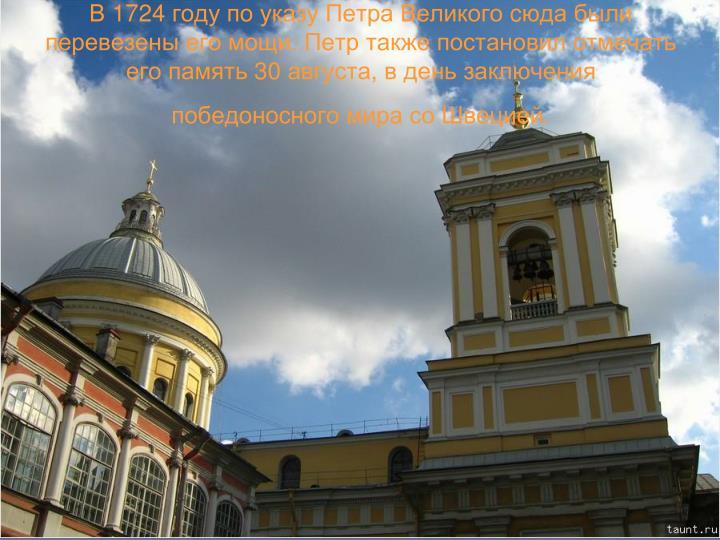 В 1724 году по указу Петра Великого