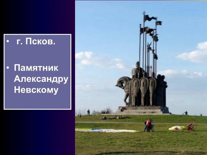 г. Псков.