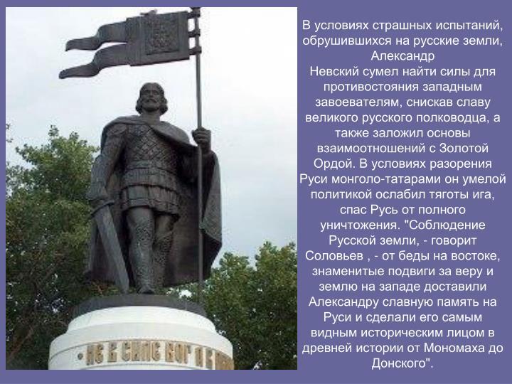 В условиях страшных испытаний, обрушившихся на русские земли, Александр