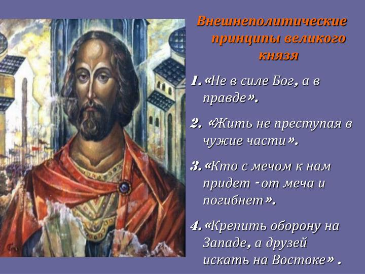 Внешнеполитические принципы великого князя