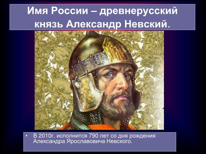 Имя России – древнерусский князь Александр Невский