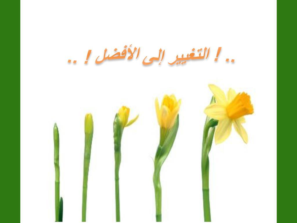 Image result for التغيير الى الأفضل