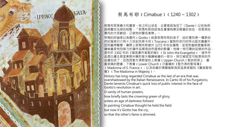 契馬布耶是義大利畫家。他之所以成名,主要是因為但丁