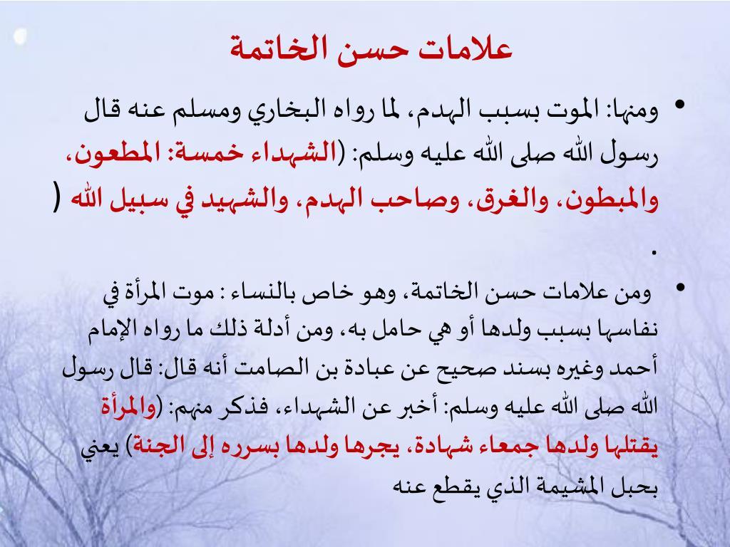 Ppt علامات حسن الخاتمة Powerpoint Presentation Free Download Id 5249179