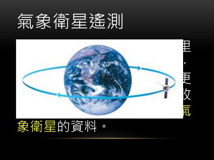 氣象衛星遙測