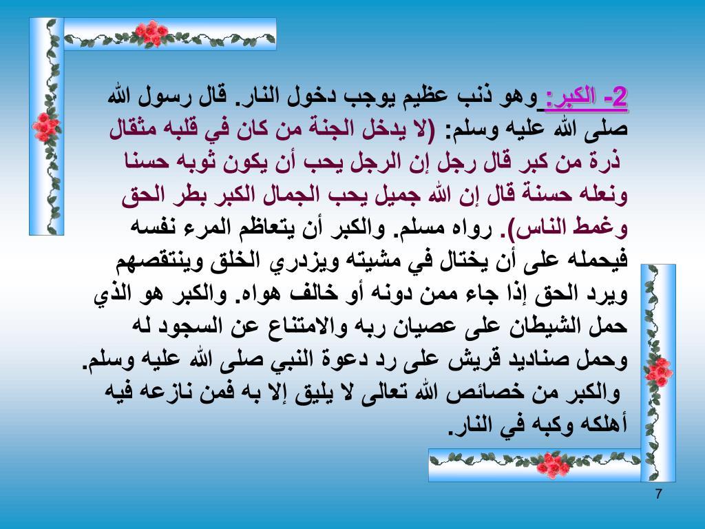 Ppt الذنوب الظاهرة و الذنوب الباطنة Powerpoint Presentation Id 5249345