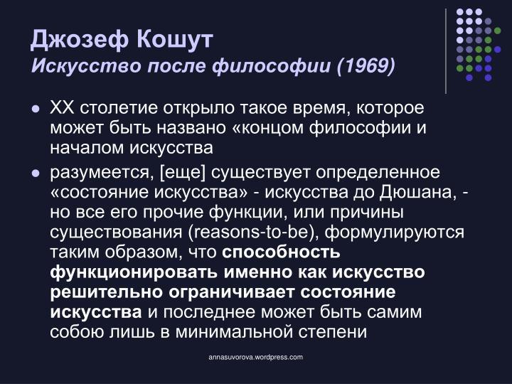art after philosophy 1969 joseph kosuth essay