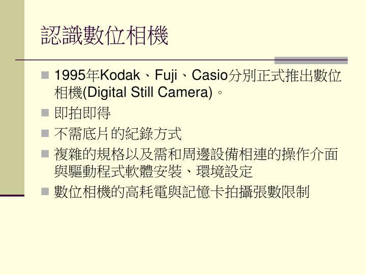 認識數位相機