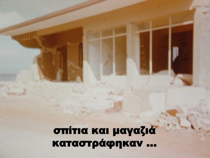 σπίτια και μαγαζιά καταστράφηκαν …