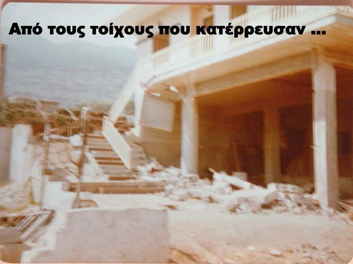 Από τους τοίχους που κατέρρευσαν …