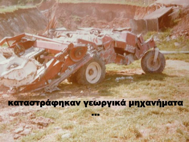 καταστράφηκαν γεωργικά μηχανήματα …