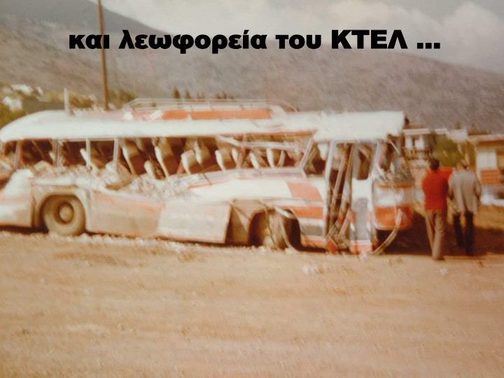 και λεωφορεία του ΚΤΕΛ …