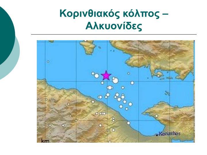 Κορινθιακός κόλπος – Αλκυονίδες