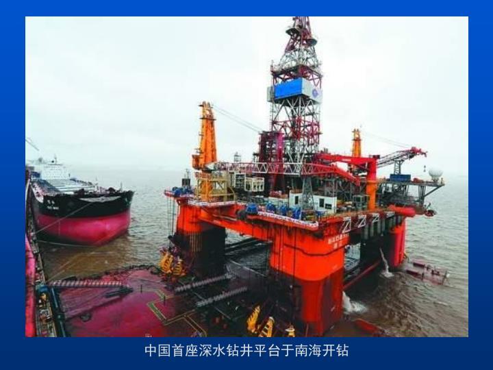 中国首座深水钻井平台于南海开钻