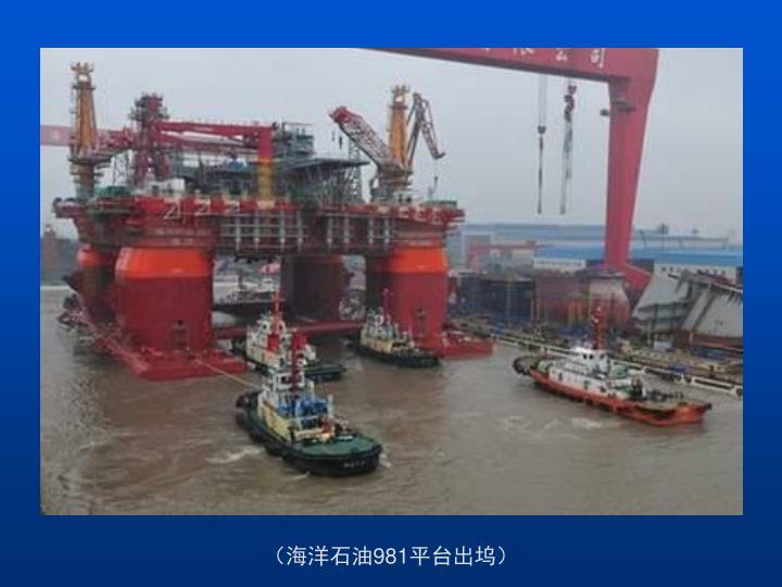 (海洋石油