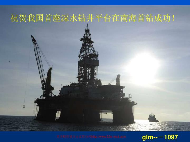 祝贺我国首座深水钻井平台在南海首钻成功!