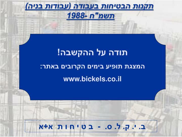 תקנות הבטיחות בעבודה (עבודות בניה)